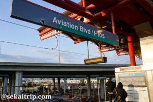 ロサンゼルス・アビエーション(Aviation)駅