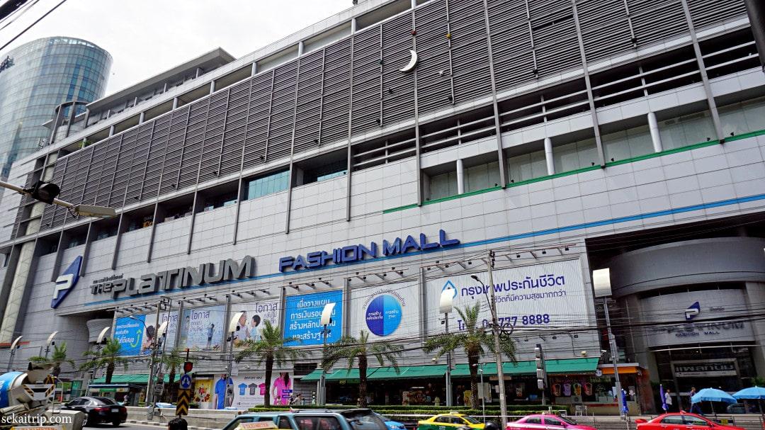 プラチナム・ファッションモール(The Platinum Fashion Mall)