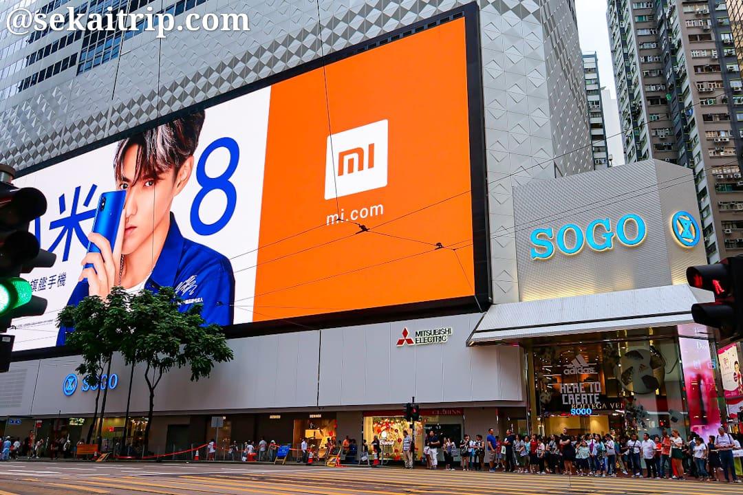 香港のそごう銅鑼灣店