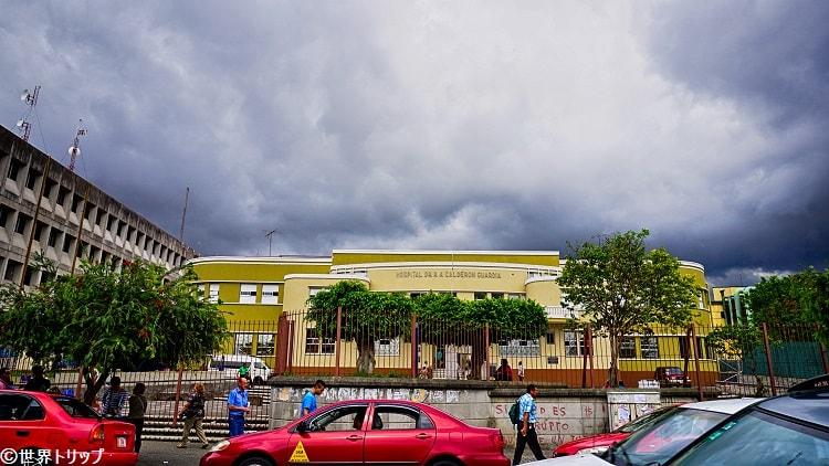 ラファエル・エンジェル・カルデロン・グアルディア病院