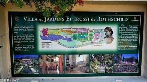 ロスチャイルド邸の看板