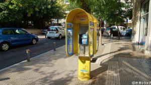 アテネの公衆電話