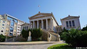 ギリシャ国立図書館