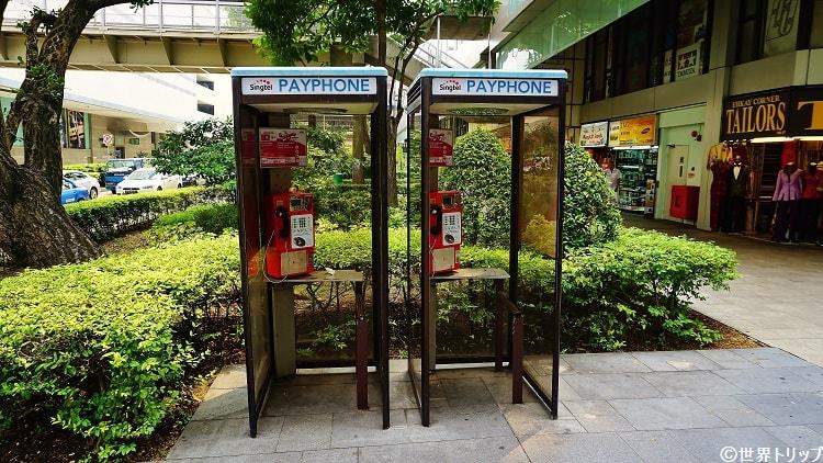 シンガポールの公衆電話