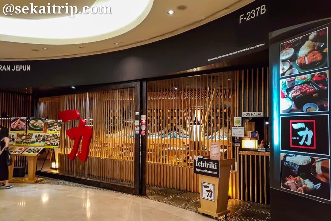 ザ・ガーデンズ・モールの日本食レストラン「一力」