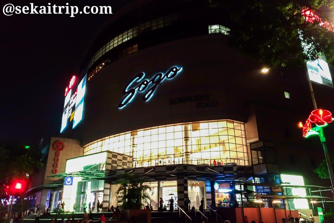 そごう・クアラルンプール(SOGO Kuala Lumpur)の外観