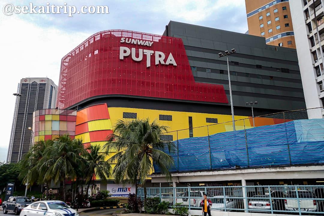 サンウェイ・プトラ・モール(Sunway Putra Mall)