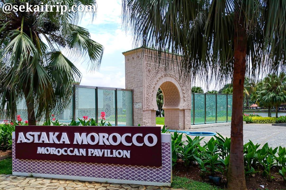 モロッカン・パビリオン(Moroccan Pavilion)