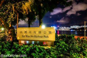 サイワンホー・ハーバー・パーク(Sai Wan Ho Harbour Park)