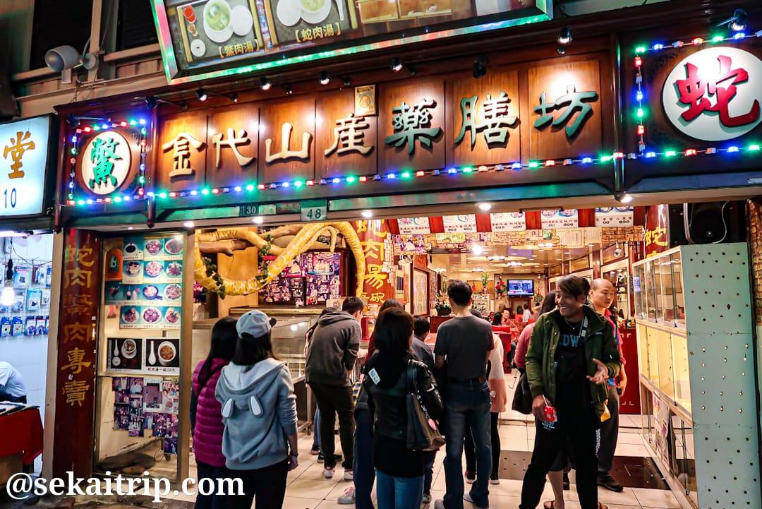 華西街観光夜市(蛇料理等を提供している店)