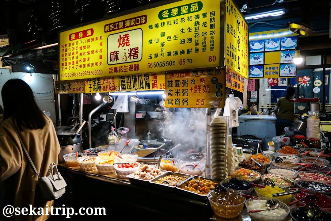 台北の楽華観光夜市(ピーナッツスープ等を販売する屋台)
