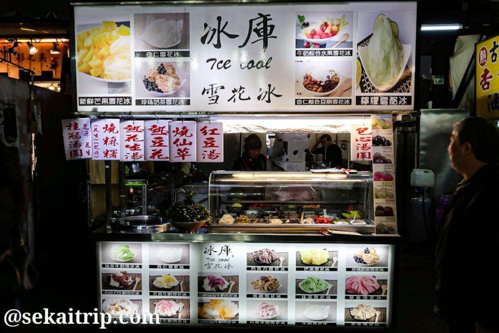 台北の楽華観光夜市(かき氷を販売する屋台)