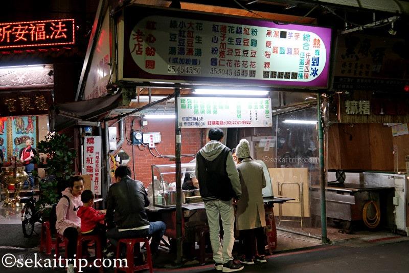 台北の遼寧街夜市(豆花等を販売する屋台)