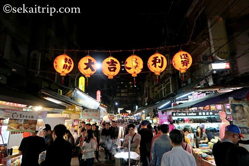 台北の臨江街観光夜市