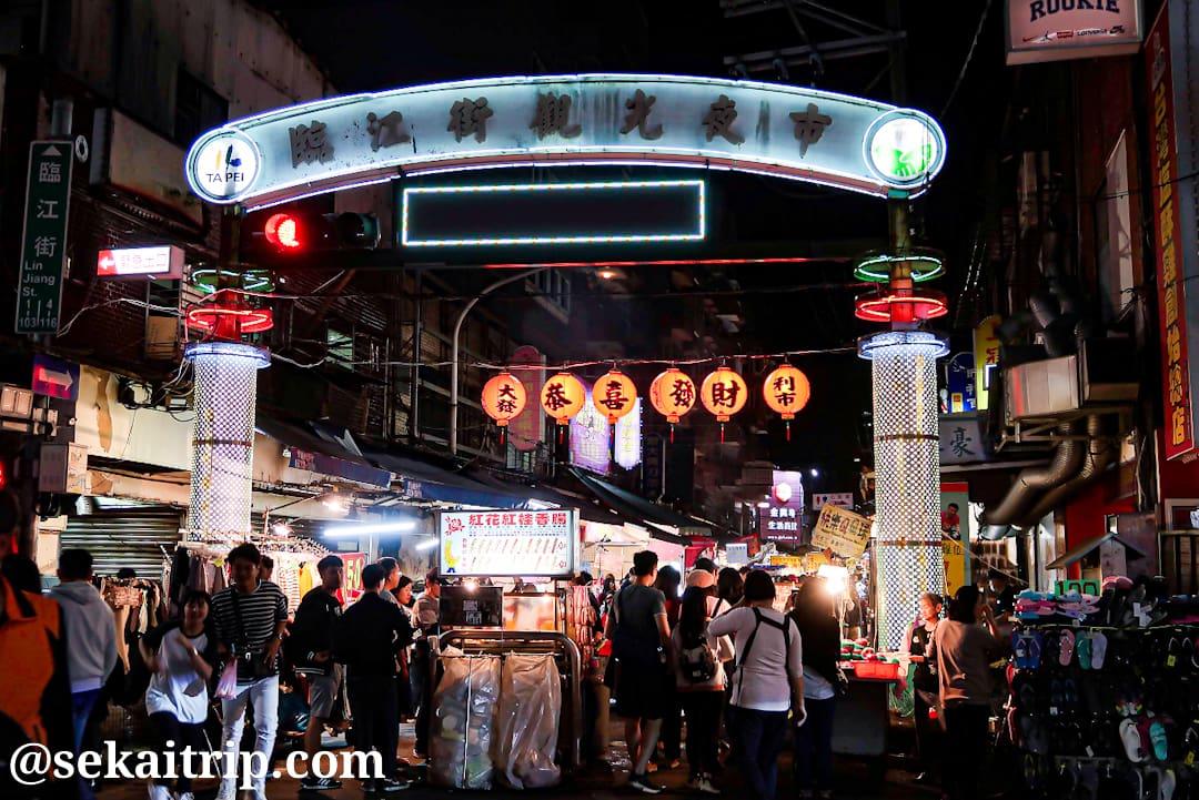 台北の臨江街観光夜市(入口付近)