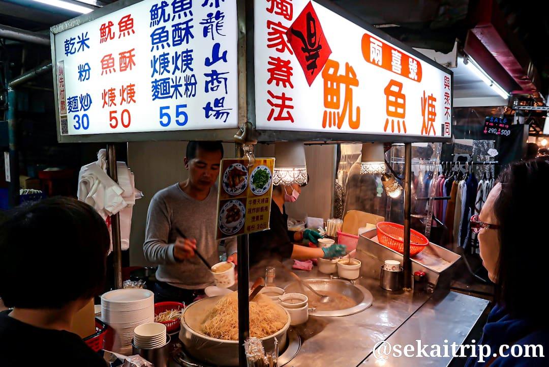 台北の南機場夜市(魷魚焿等を販売する屋台)