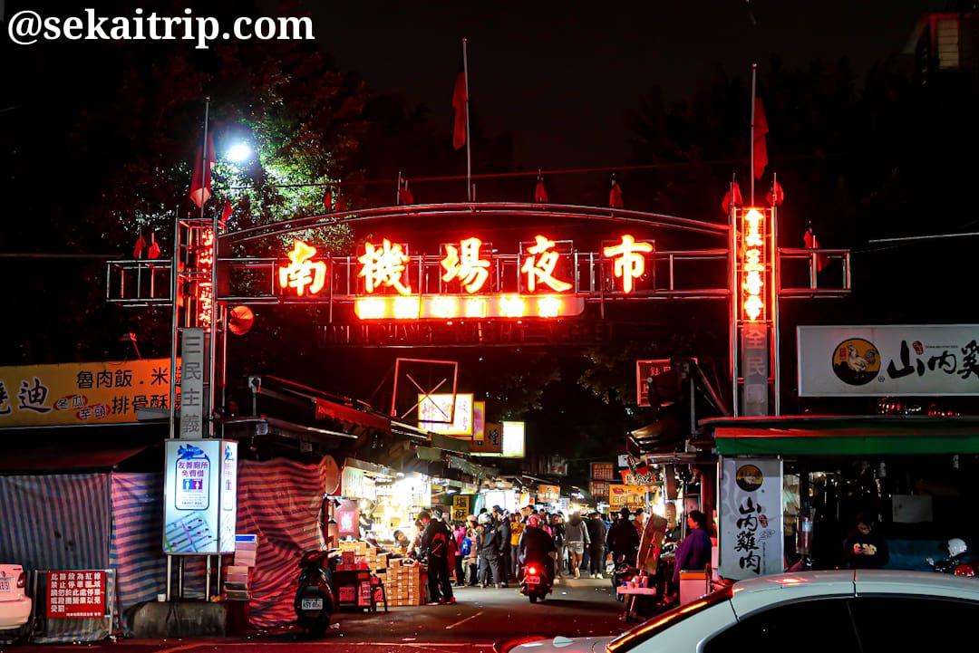 台北の南機場夜市(入口付近)