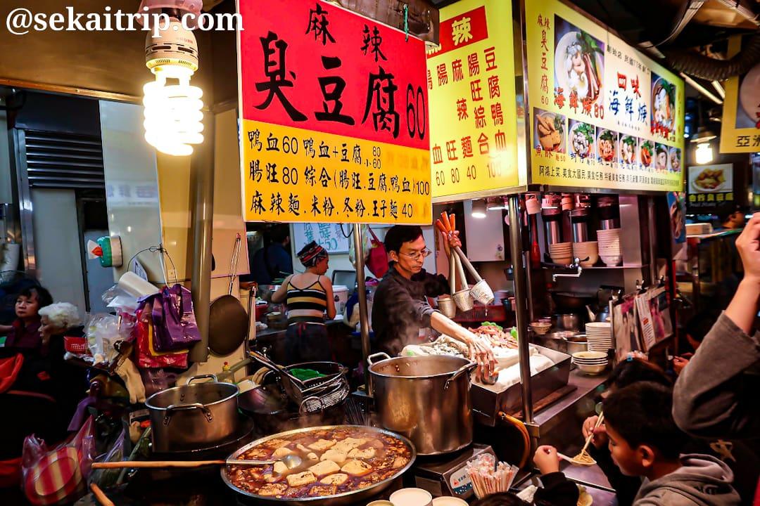 台北の饒河街観光夜市(臭豆腐の屋台)