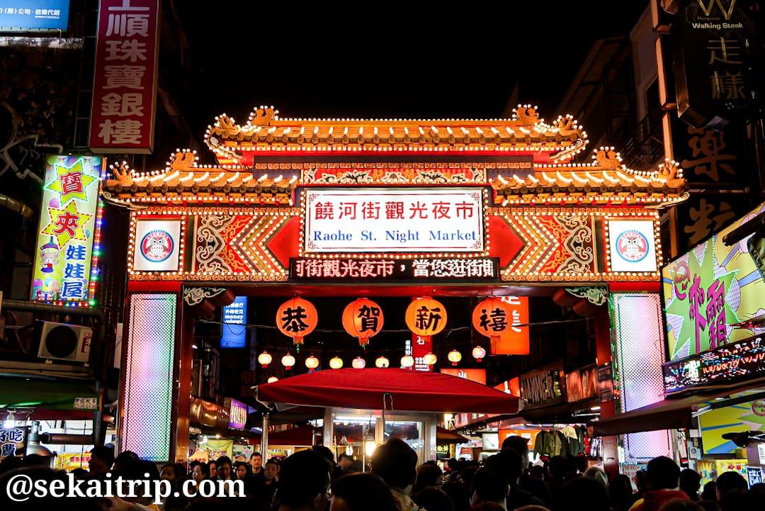 台北の饒河街観光夜市(入口付近)