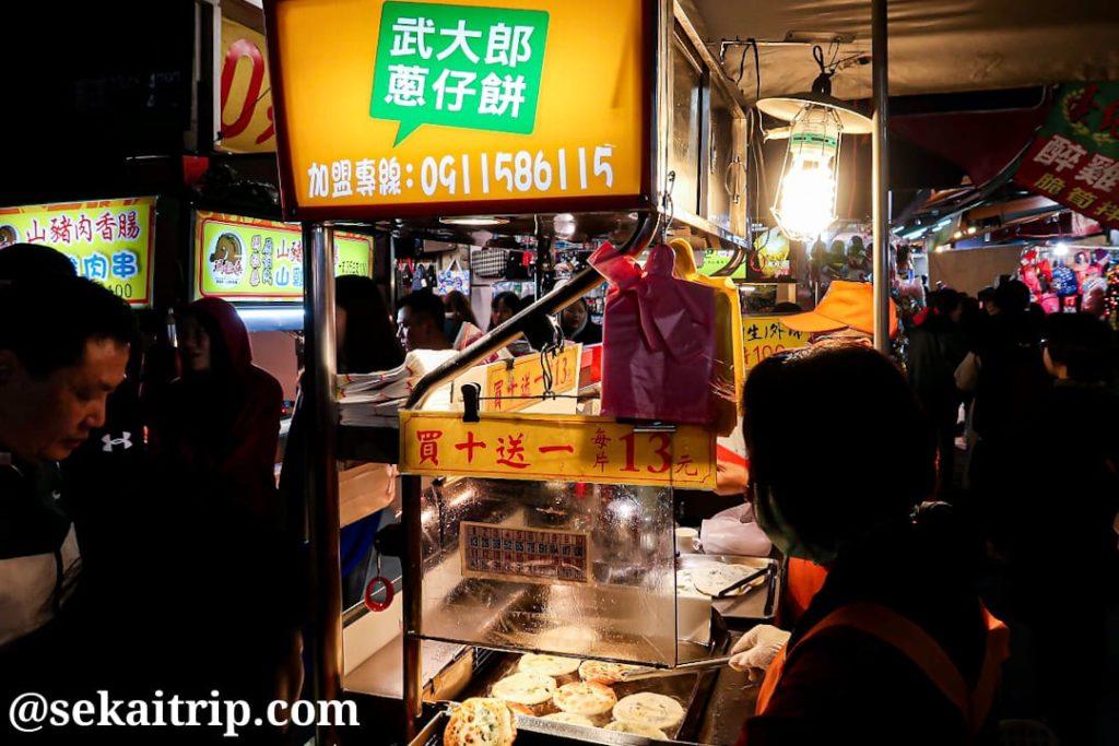 台北の三和夜市(蔥仔餅屋台)