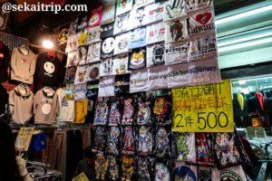 台北の士林夜市(Tシャツ等を販売する店舗)