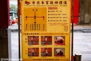 台北の行天宮(参拝方法)