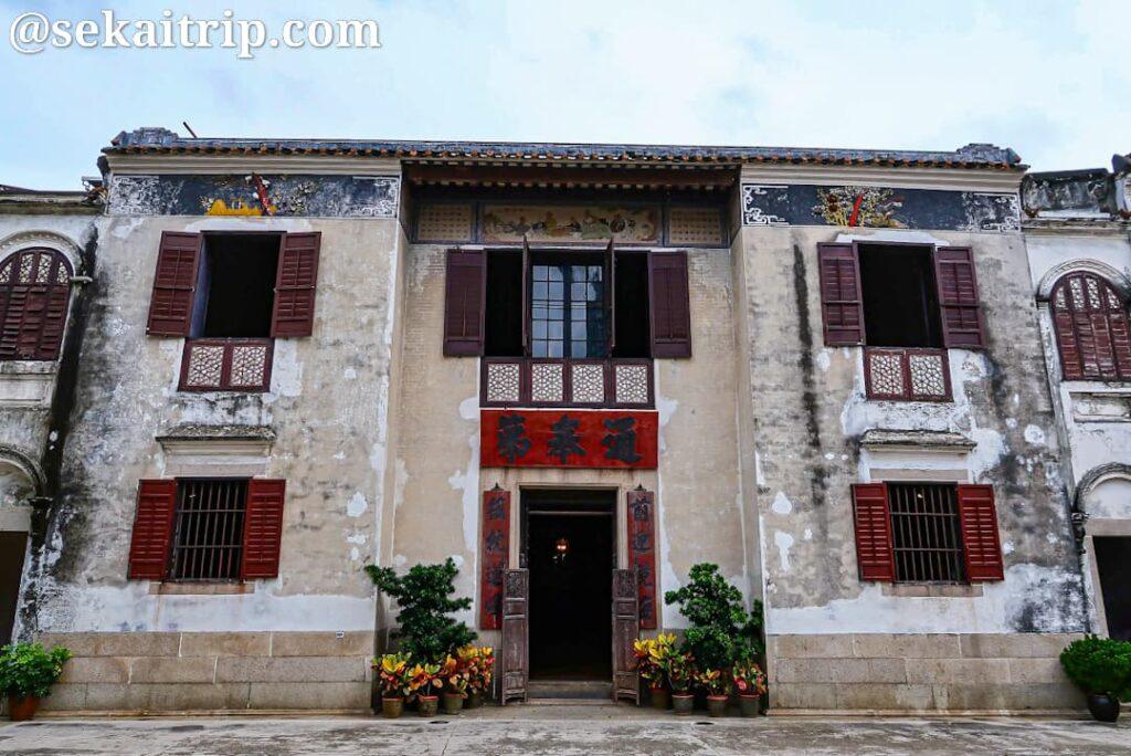 鄭家屋敷(Casa da Cheang)