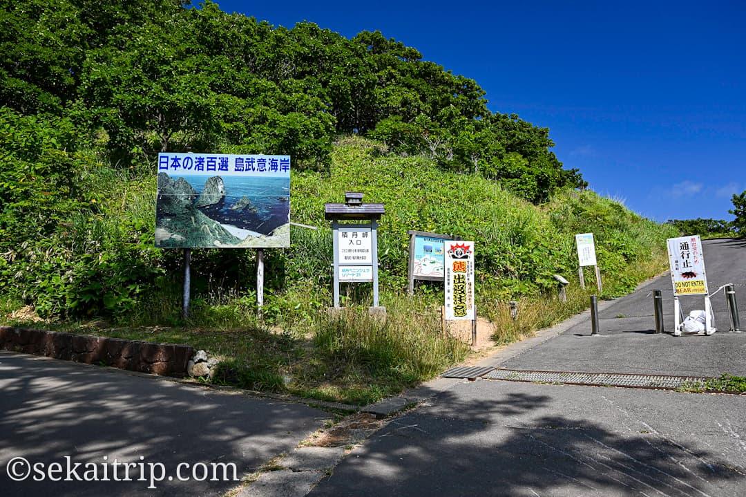 島武意海岸の入口