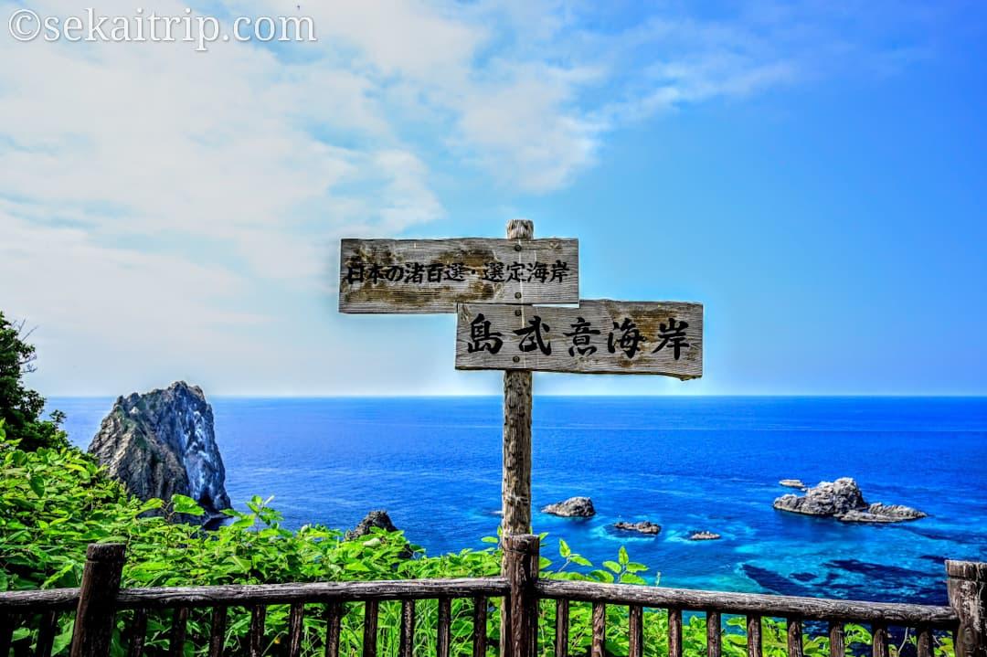 島武意海岸の看板