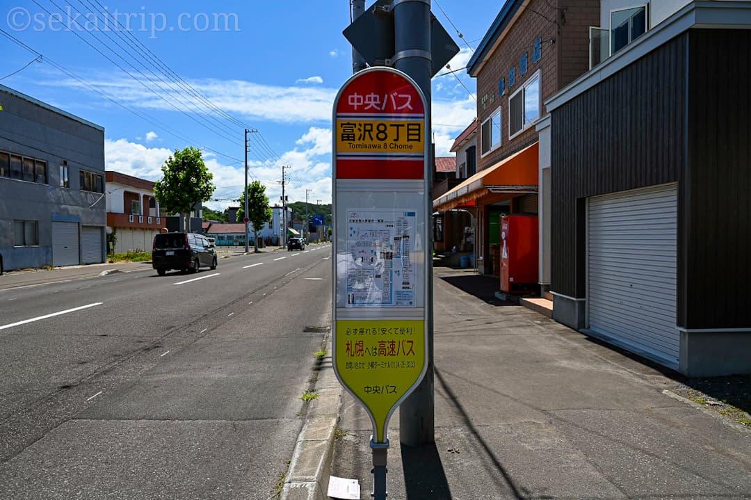富沢8丁目バス停